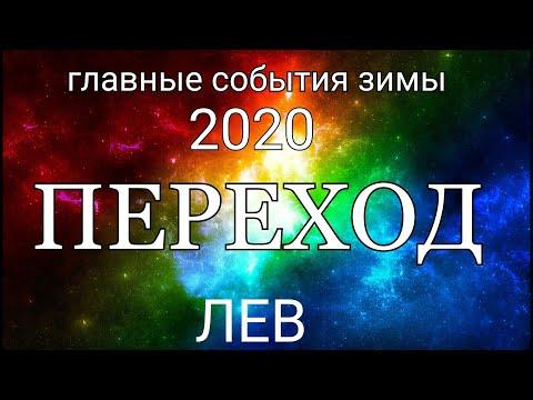 ЛЕВ. События ЗИМЫ 2020. Таро прогноз онлайн.