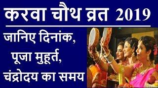 2019 करवा चौथ व्रत: जानिए दिनांक, पूजा मुहूर्त एवं चंद्रोदय का समय | Karwa Chauth 2019 Date Kab Hai