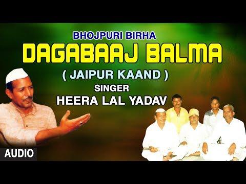 DAGABAAZ BALMA | BHOJPURI BIRHA | JAIPUR KAND | |SINGER - HEERA LAL YADAV | T-Series HamaarBhojpuri