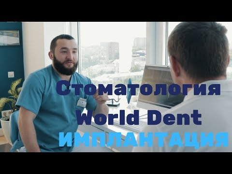 World Dent отзывы. Имплантация. Стоматология.