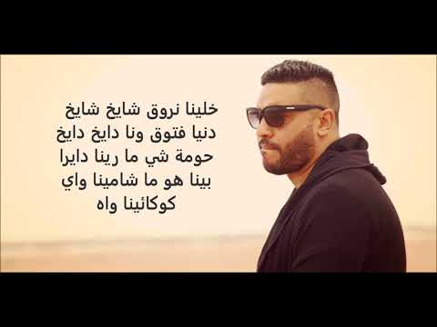Balti - Khalini Nrou9 lyrics كلمات