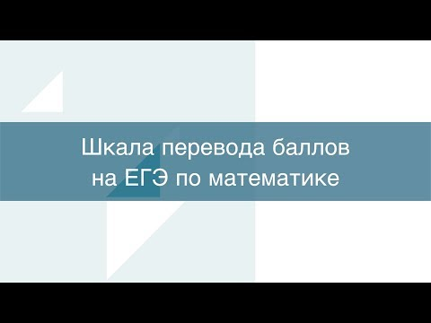 Шкала перевода баллов ЕГЭ по математике