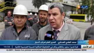 Ennahar Tv | Complexe Sidérurgique SIDER EL HADJAR