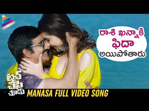 Manasa Full Video Song 4K | Touch Chesi Chudu Full Video Songs | Ravi Teja | Telugu FilmNagar