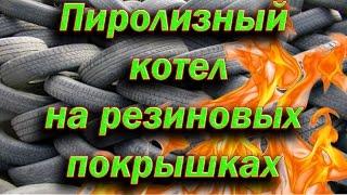 Пиролизный котел на резиновых покрышках(, 2015-12-13T18:44:03.000Z)