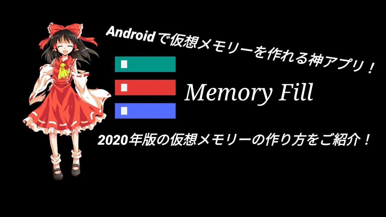 仮想 メモリ Android