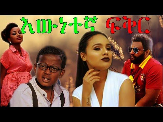 ????? ??? | True Love - 2018 AMHARIC FULL MOVIE