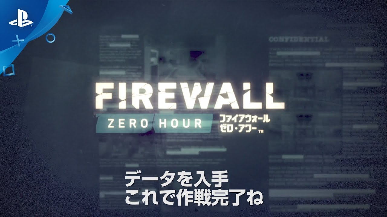 『Firewall Zero Hour』 ローンチトレーラー