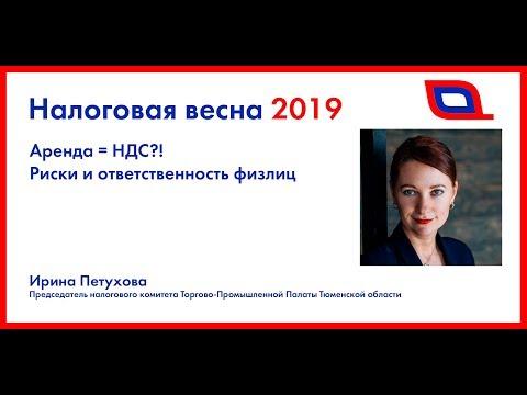 Ирина Петухова: Риски и ответственность физлиц. Налоговая весна 2019.
