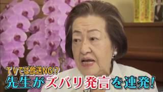 【細木数子TV:予告編】あなたの「心」次第で、運命は変えられます!