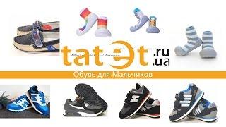 Обувь для мальчиков! Выбор обуви на tatet.ua