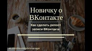 Как сделать репост записи ВКонтакте Как поделиться с друзьями новостями ВКонтакте