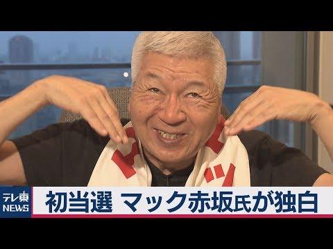 初当選 マック赤坂氏が独白