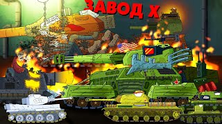 Factory X - Cartoons about tanks