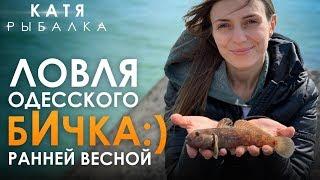 Рыбалка на одесского бИчка ранней весной!)))