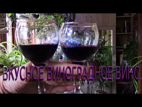 Вино из винограда в домашних условиях .