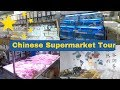 Chinese Supermarket Tour in China