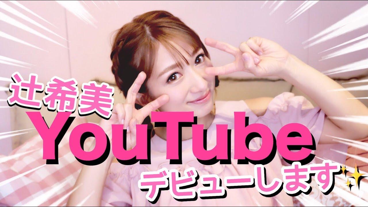辻希美YouTubeデビューします!