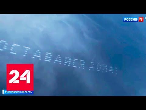 """В небе над Серпуховом вычертили надпись """"Оставайтесь дома!"""" - Россия 24"""