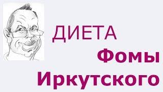 179. Диета Фомы Иркутского