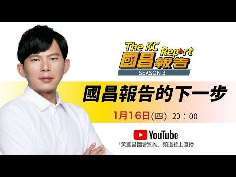 【國昌報告:The KC Report】Season 3 Episode 5 國昌報告的下一步
