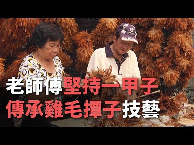 老師傅堅持一甲子  傳承雞毛撢子技藝【央廣新聞】
