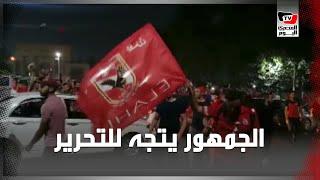 جمهور الأهلي يتجه لدخول ميدان التحرير عقب الفوز بالدوري