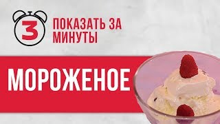 ШОК Домашнее мороженное за 3 минуты и 2 ингредиента, рецепт мороженного