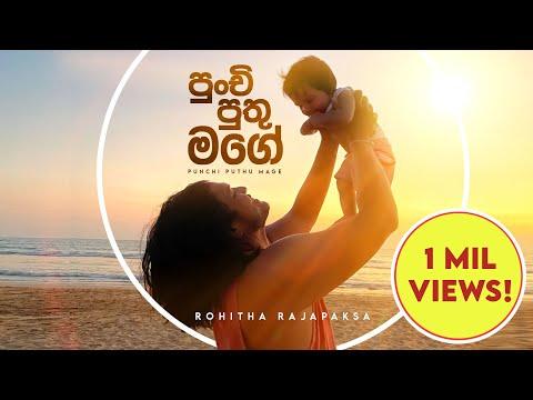 Punchi Puthu Mage (පුංචි පුතු මගේ) - Rohitha Rajapaksa