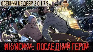 Инуясики: Последний герой/Inuyashiki: Last Hero. Обзор онгоинга