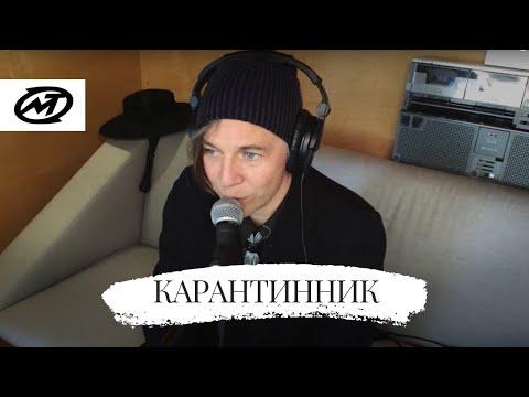 Мумий Тролль - Карантинник (онлайн-концерт, Апрель, 2020)