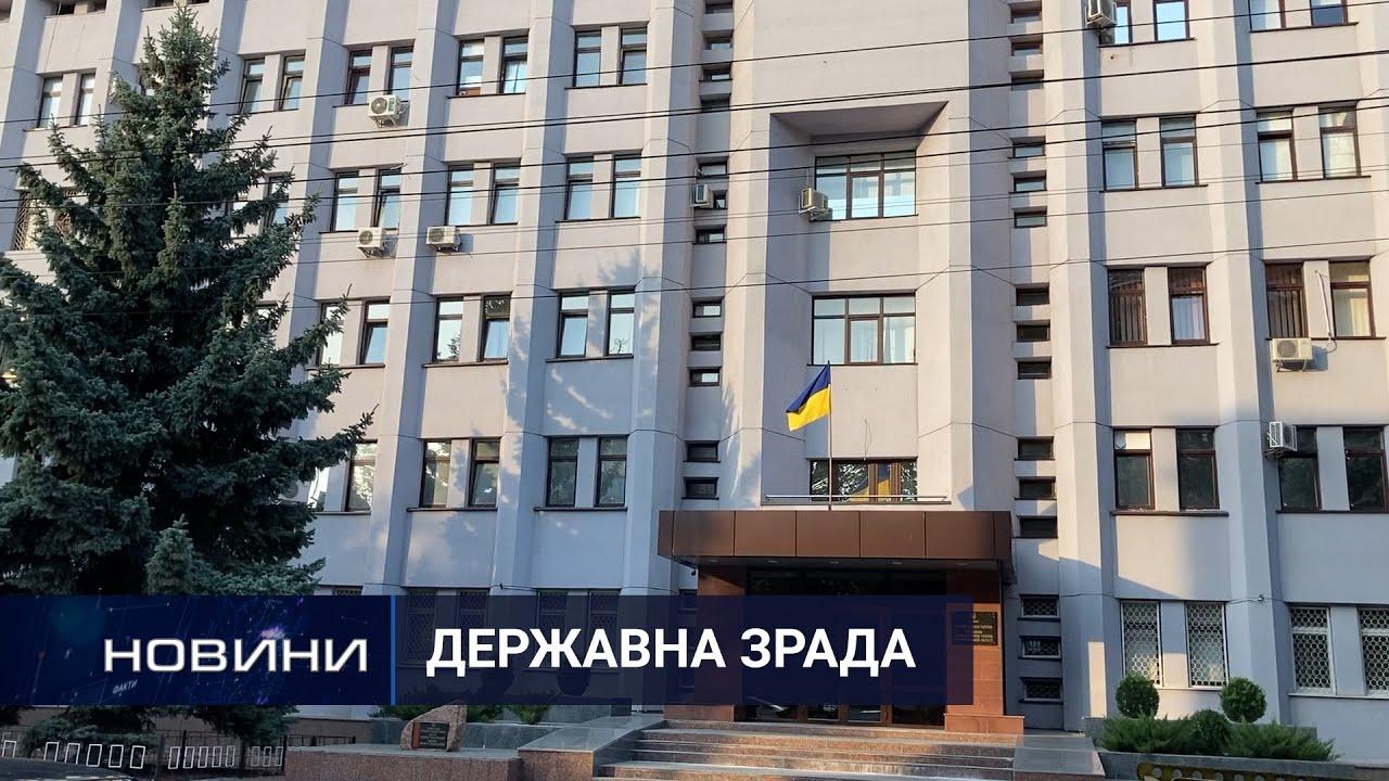 Хмельничанин, що служив на флоті в Криму, виявився зрадником Перший Подільський 17.09.2021