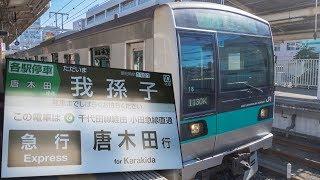 【唐木田行】JR東日本E233系(マト18)@常磐線各駅停車 我孫子駅【なくなる】