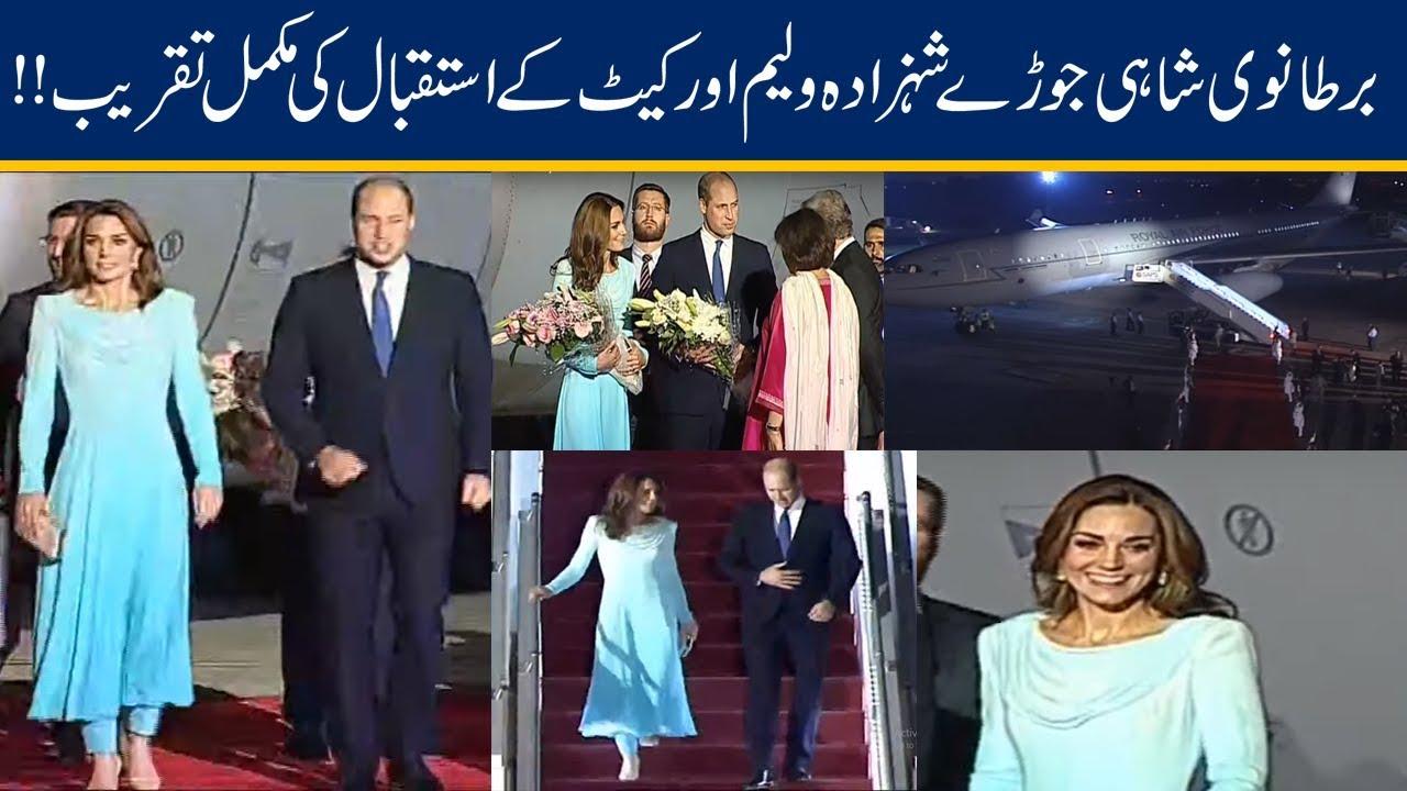 Prince William \u0026 Kate Middleton Complete Red Carpet Ceremony   14 Oct 2019