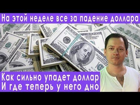 Доллар будет падать где теперь у него дно прогноз курса доллара евро рубля валюты на апрель 2019