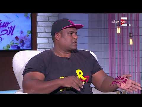 الكابتن أشرف كابونجا يروي لـ ست الحسن كيف بدأ مشواره في مجال -المصارعة-  - نشر قبل 3 ساعة