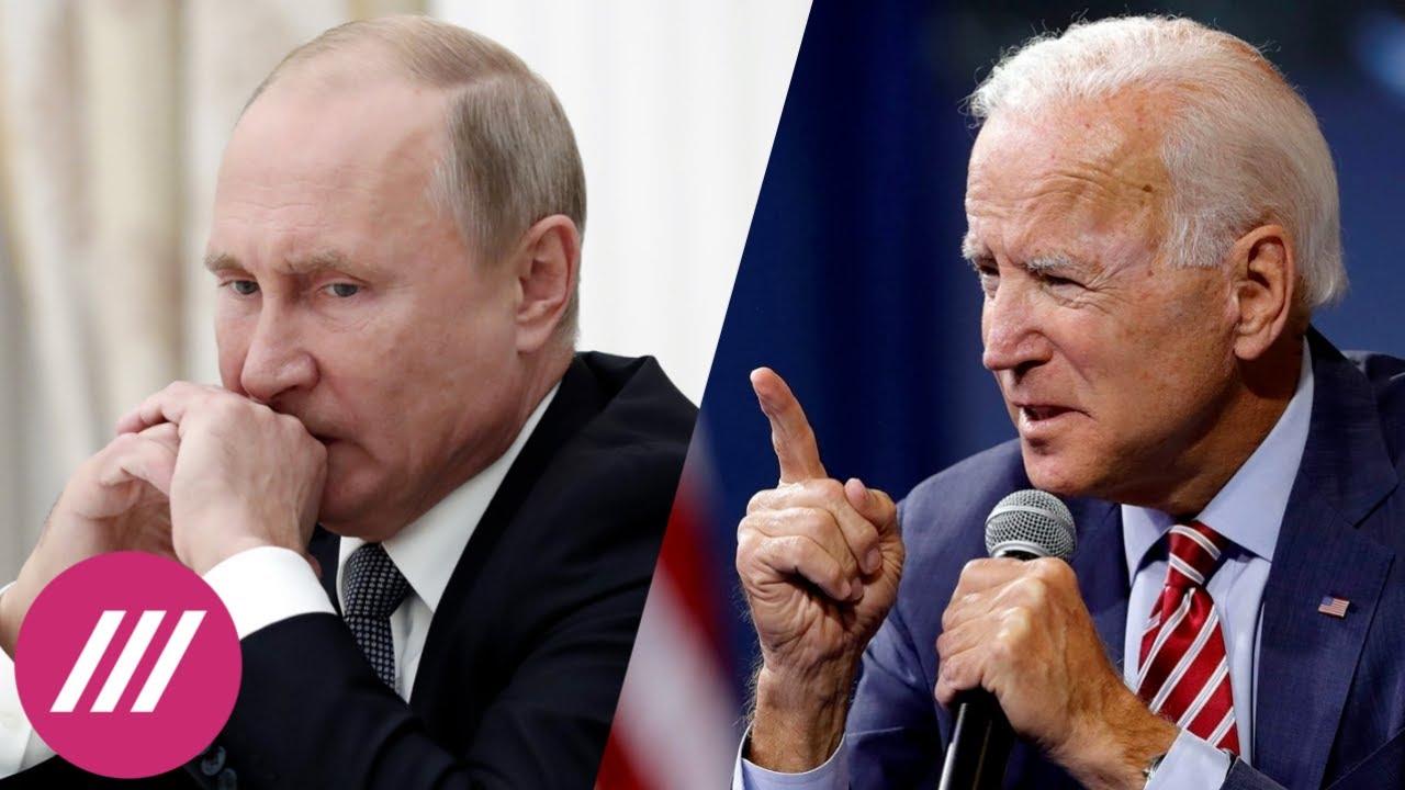 Байден признал Путина «убийцей» и пригрозил за «вмешательство» в выборы — что ждать дальше?