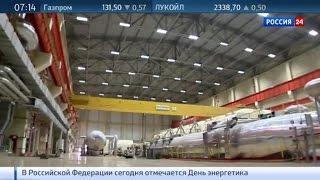 Единственный в мире: на Белоярской АЭС работает реактор на быстрых нейтронах(22 декабря в России отмечают День энергетика. Его учредили почти полвека назад в память о принятии Государст..., 2015-12-22T05:55:03.000Z)