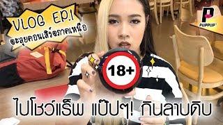 PuppupTV | VLOG #01 | ไปโชว์แร็พ แป๊บๆ! กินลาบดิบ (ไปแอ่วเหนือกัน!)