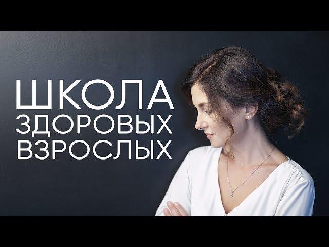 Ольга Евланова - Изменение систем начинаются с каждого