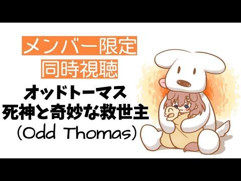 【メンバー限定/同時視聴】オッド・トーマス 死神と奇妙な救世主を一緒に見よう!【Movie Watchalong!】I Love Youtube!!!