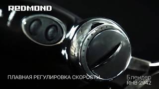 Стильный многофункциональный блендер REDMOND RHB-2942