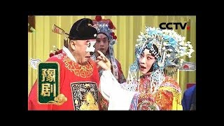 《九州大戏台》 20190522 豫剧《七品芝麻官》选场| CCTV戏曲