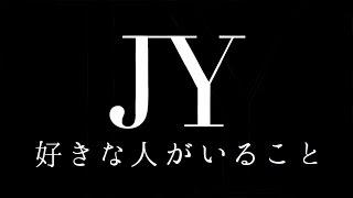 JY(知英)/好きな人がいること 月9ドラマ「好きな人がいること」主題...