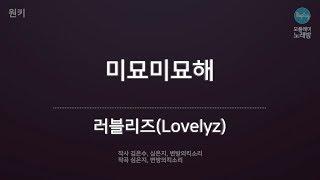 [모플레이] 러블리즈(Lovelyz) - 미묘미묘해