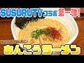 【コラボ第一弾】SUSURU.TVとラーメン店主が行く茨城ラーメンツアー【あんこうラーメン】