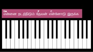 Ennai Nadathidum Devan Keyboard Chords and Lyrics - Dm Chord