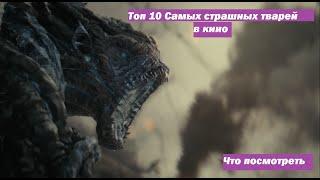 Топ 10 самых страшных тварей в кино / Если подумать / Что посмотреть
