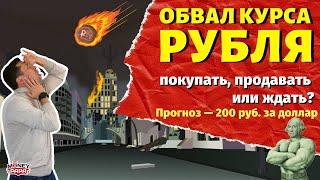 обвал курса рубля. Что делать с долларом: покупать, продавать или ждать? Прогноз - 200 руб.