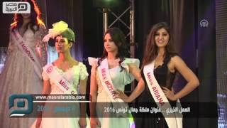 مصر العربية | العمل الخيري .. عنوان ملكة جمال تونس 2016